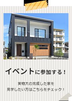 イベントに参加する!実物大の完成した家を見学したい方はこちらをチェック!
